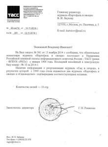 Справка из Российской книжной палаты