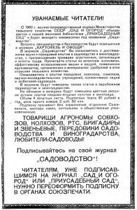 Третья обложка декабрьского номера «Сад и огород» за 1959 г. с решением о создании «Картофель и овощи»