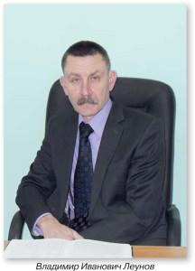 В.И.-Леунов