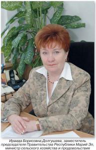 И.Б.-Долгушева