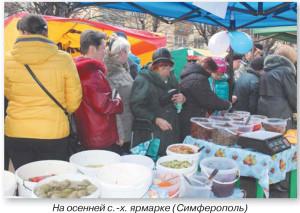 na-osennej-s-x-yarmarke-simferopol