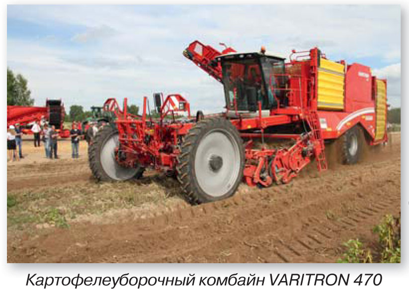 Картофелеуборочный-комбайн-VARITRON-470